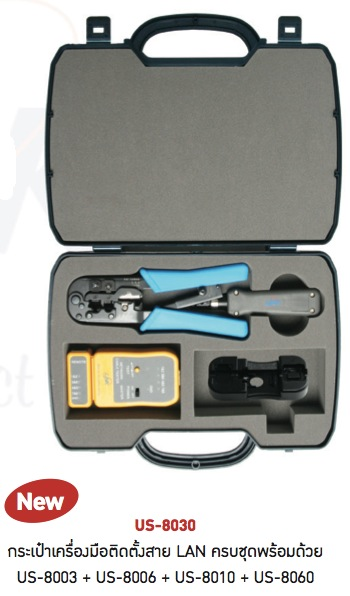 US-8030,LINK, LAN PROFESSIONAL SET OF TOOL & TESTER (0)