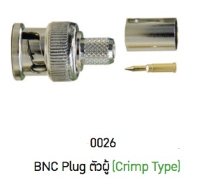 LINK, BNC Plug,Crimp Type (100)