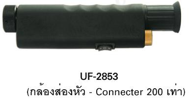 LINK, UF-2853, OPTICAL FIBER SCOPE ( 200X )